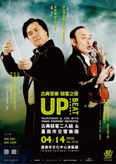 UpBeat (TV, 2018)